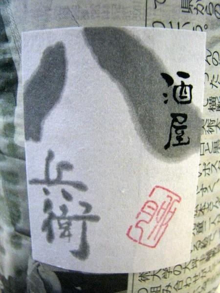 八兵衛2.jpg