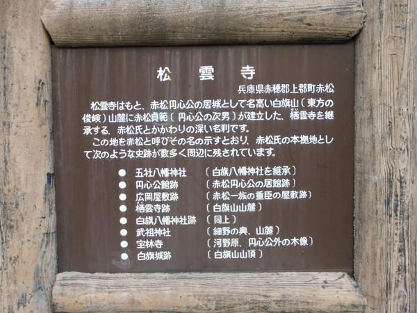松雲寺.jpg